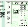 10万馬券への道8 2019年皐月賞