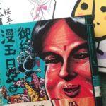桜玉吉の漫画が好きだった
