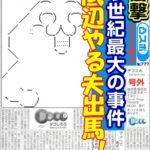 日本底辺党の公約